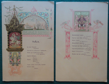 Rare Tsar Nicholas II Coronation Menus 1896 - Mayor of Moscow Hosts a Dinner